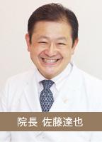 さとう歯科医院 院長 佐藤達也